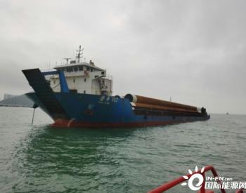 华电广东阳江青洲三 500MW海上风电首批钢管桩进入项目现场