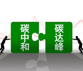 """两大央企联手助力陕西延安市实现""""碳达峰、碳中和"""