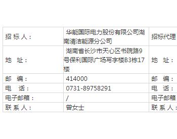 招标丨湖南苏宝顶风电、桂东风电2021年生产建筑物(场内道路)维护(含沉降观测)招标公告