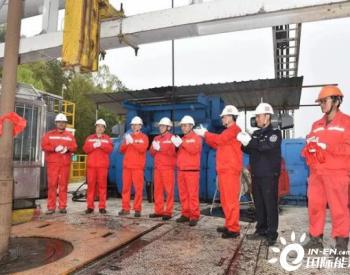 国家重点储气库项目:清储1井正式开钻!
