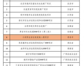 山东青岛小涧西二期垃圾发电等16个绿色PPP项目案例将全国推广