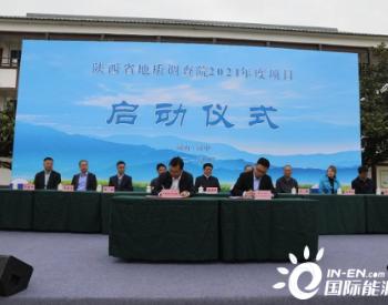 中煤科工集团陕西西安研究院与陕西省地质调查院签订战略合作协议