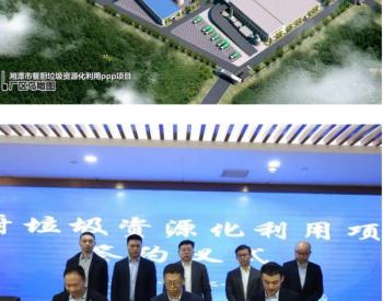 中铁隆首个固废资源化环保项目在湖南省湘潭市举行签约和开工仪式