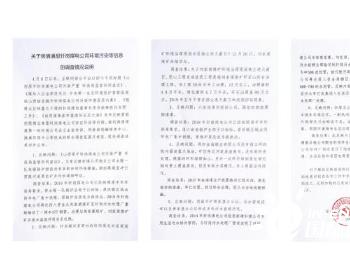 """山西原平官方回应""""轩岗煤电公司污染环境""""质疑"""