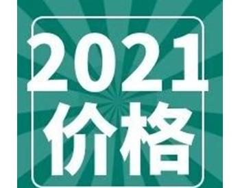 """""""三大件""""2021报价出炉!39家企业入围中核南京20"""