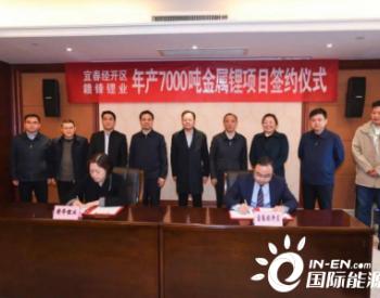 投资22亿元!赣锋锂业新增年产7000吨金属锂项目落户江西宜春