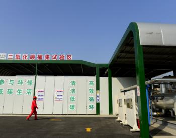 中国石化建成年捕集二氧化碳超10万吨示范基地