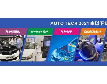 AUTO TECH 2021中国广州国际汽车技术展览会,观众预登记火热注册中!