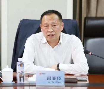 退休一年仍被查!上海电气原副总裁吕亚臣落马!