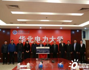 国家能源太阳能热发电技术研发中心华北电力大学分