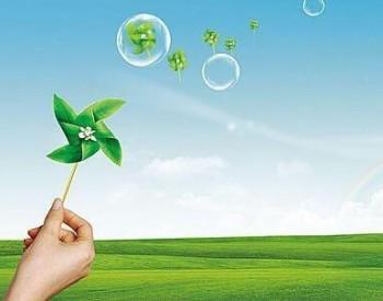 云南昆明今年确保全市环境空气质量达国家二级标准