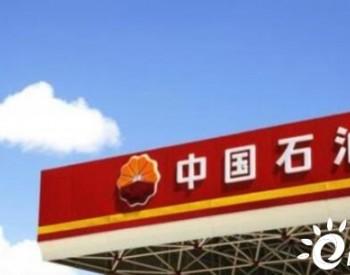 """重要信号!中石油总部大改革:新能源地位提高,与油气""""并列"""""""