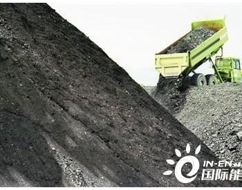 """多个产煤省份发布""""十四五""""规划 勾勒煤炭行业发"""