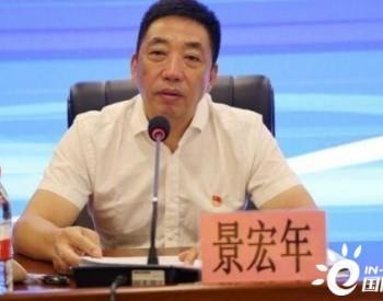 四川省煤炭产业集团原董事长景宏年被提起公诉