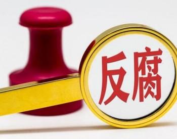 中石油储气库分公司副总经理宓龙彪接受审查调查