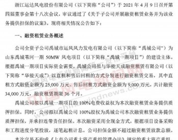 运达股份开展融资租赁业务 资金将用于山东禹城苇河一期风电项目