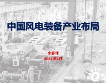 82个主机工厂:中国<em>风电装备</em>产业布局完整版(上)