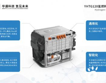 <em>亿华通</em>发布两款大功率氢能发动机 国产化率100%