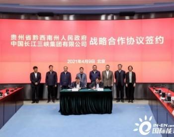 三峡集团与贵州省黔西南州签订战略合作协议