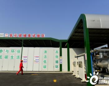 中国石化建成年捕集<em>二氧化碳</em>超10万吨示范基地
