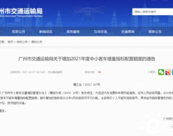 广东广州燃料电池汽车指标无条件申领!氢能汽车进入个人?消费者领域不是梦