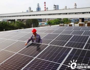 广州石化厂区内首个分布式光伏发电系统投用
