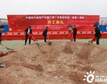 具备70MPa加氢能源、北京延庆<em>氢能产业园</em>二期开工