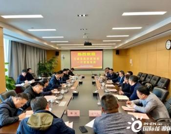 三峡集团与华东院座谈 就海上风电等方面加强合作