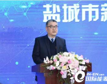 国网江苏电力公司副总经理王之伟:加速构建以新能源为主体的盐城新型电力系