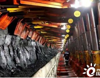 """""""时间+空间""""双重自动化放顶煤模式!山东能源这项技术全国首创!"""