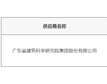 中标 | 广东广州市建筑<em>二氧化碳</em>排放达峰行动方案技术服务中标(成交)结果公告