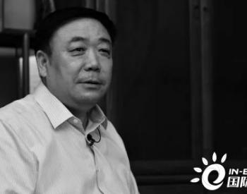 <em>山东能源集团</em>党委书记、董事长李希勇不幸病逝,终年57岁
