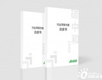 晶科能源发布《行业零碳方案白皮书》