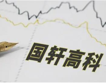 """<em>国轩高科</em>73亿元定增过会 大众中国战略入股进入""""倒计时"""""""