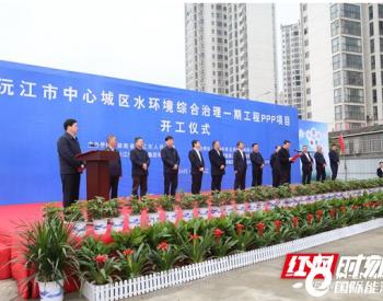湖南沅江市中心城区水环境综合治理一期工程开工