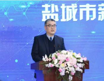 国网江苏电力公司副总经理王之伟:加速构建以新能源为主体的盐城新型电力系统