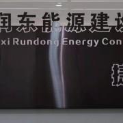 陕西润东能源建设有限公司
