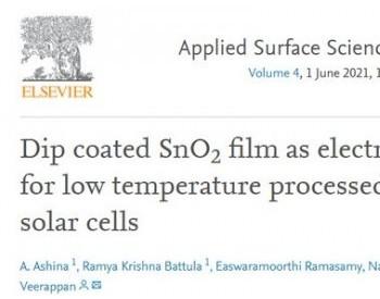 《ASSA》:首次采用一种新方钙钛矿太阳能电池电子传输层!