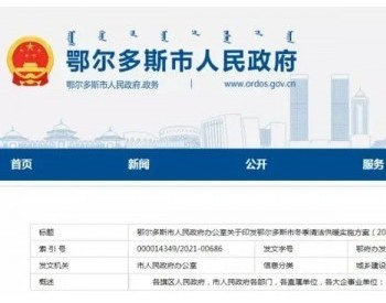 内蒙古鄂尔多斯印发清洁<em>供暖</em>实施方案,优先使用太阳能等清洁能源