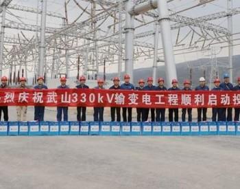 甘肃省今年首个330千伏输变电工程投运