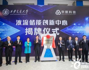 华银科技与西安交大合作  共建液流储能创新中心