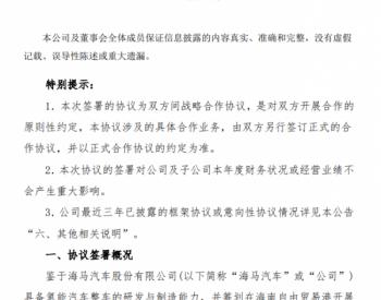海马汽车与北京航天试验技术研究所战略合作,共建海南<em>氢能社会</em>
