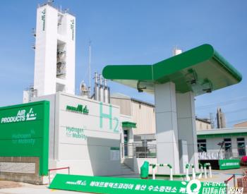韩国蔚山市首座私营加氢站揭幕