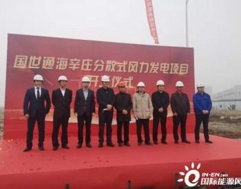 国世通海天津辛庄分散式风力发电项目举行开工仪式