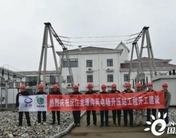 湖南沅江龙潭沟风电场项目升压站工程开工