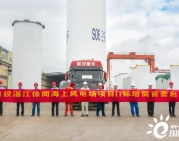 国电投广东湛江徐闻海上风电项目首套塔筒成功发运