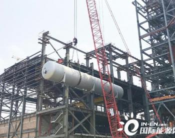 孟加拉国最大单机容量<em>火电机组</em>项目1号机组除氧器顺利吊装就位