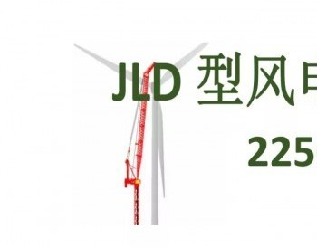 湘江电力集团再添一台风电吊装神器!