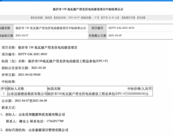 中标 | 3.5元/瓦,山东临沂市150MW户用光伏(7500座)电站建设项目采购中标公示