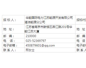 招标丨江苏射阳海上南区100万千瓦风电项目鸟类调查报告编制招标公告